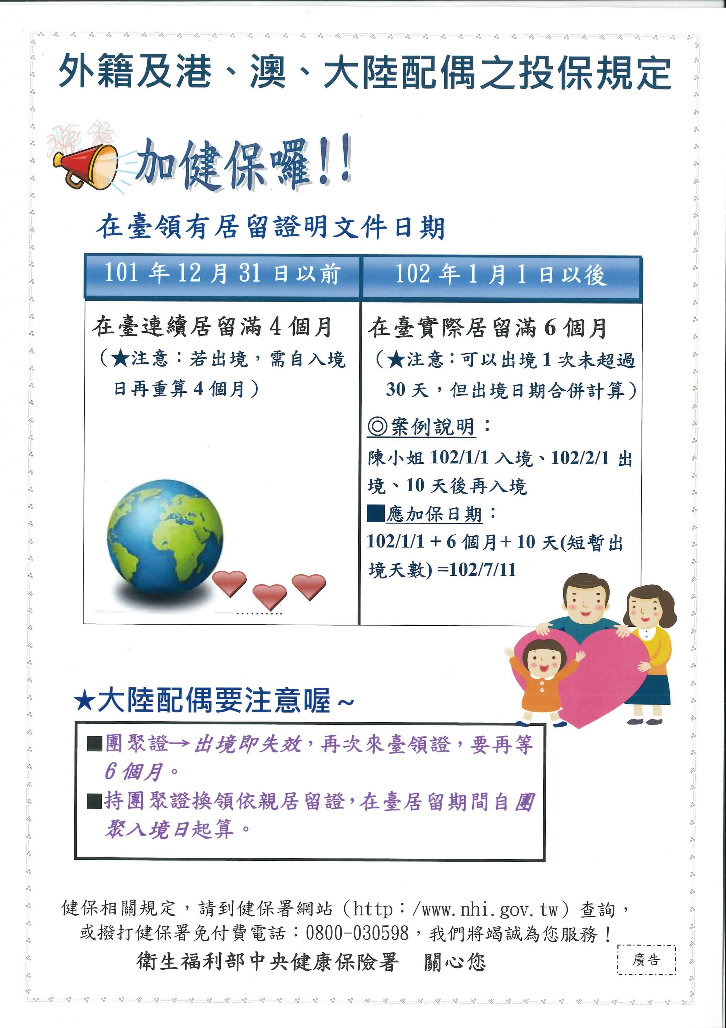 proimages/外籍停復健保行動居家app1.jpg