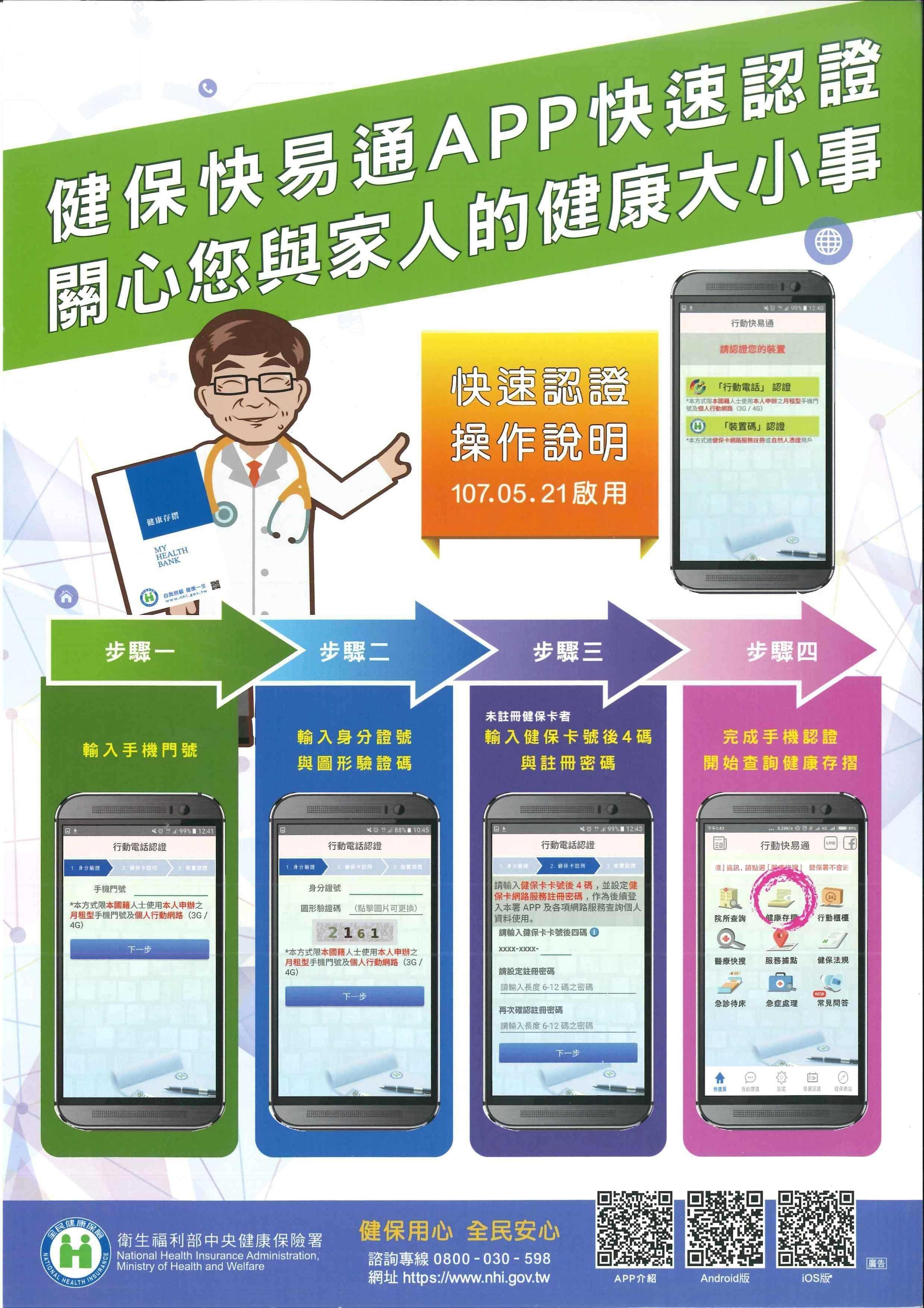 proimages/外籍停復健保行動居家app3.jpg